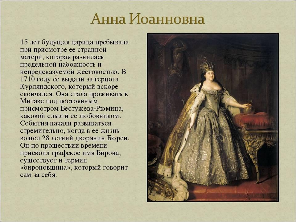 Анна иоанновна — императрица из курляндии