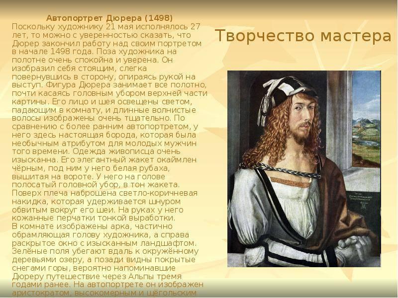 Альбрехт дюрер: биография и творчество. произведения альбрехта дюрера: список