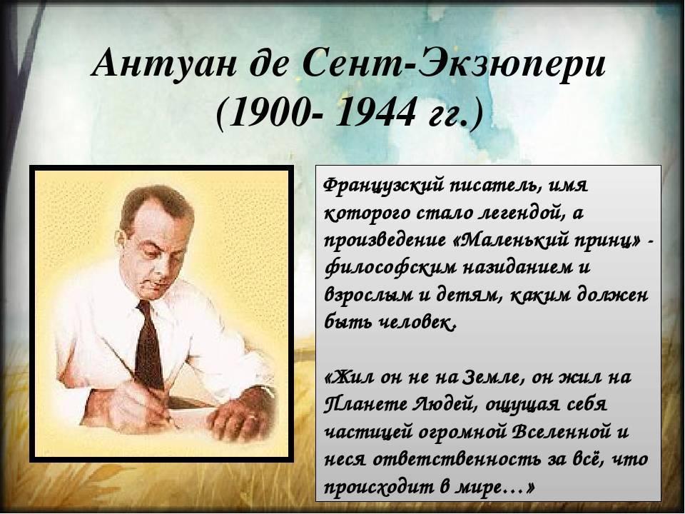 Антуан де сент-экзюпери - биография, информация, личная жизнь