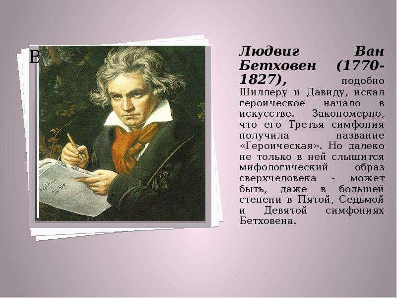 Людвиг ван бетховен: краткая биография и вечные произведения