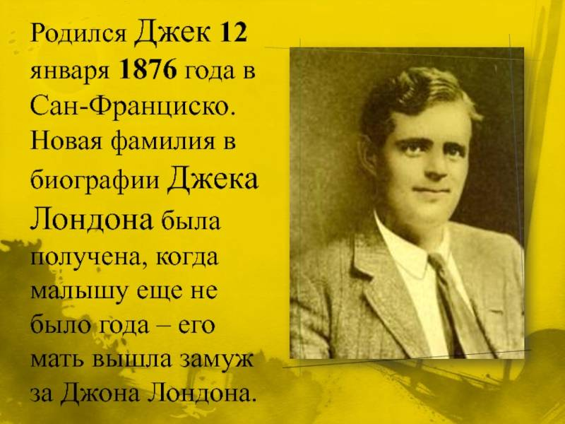 Джек лондон (краткая биография)