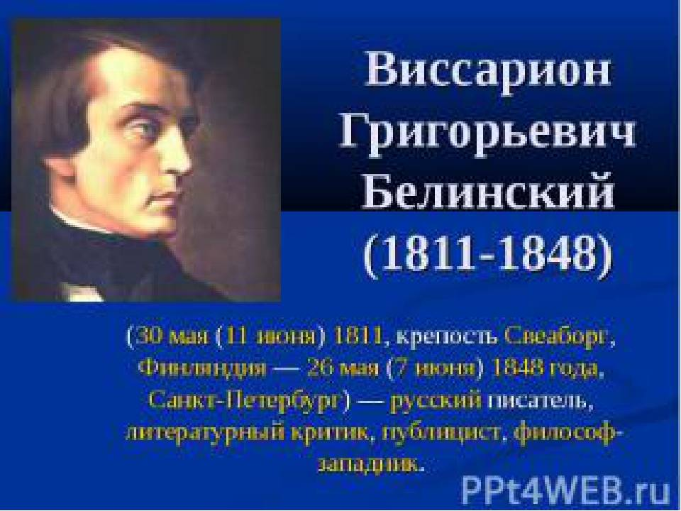 Виссарион белинский — краткая биография