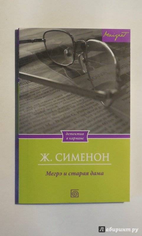 Сименон жорж википедия