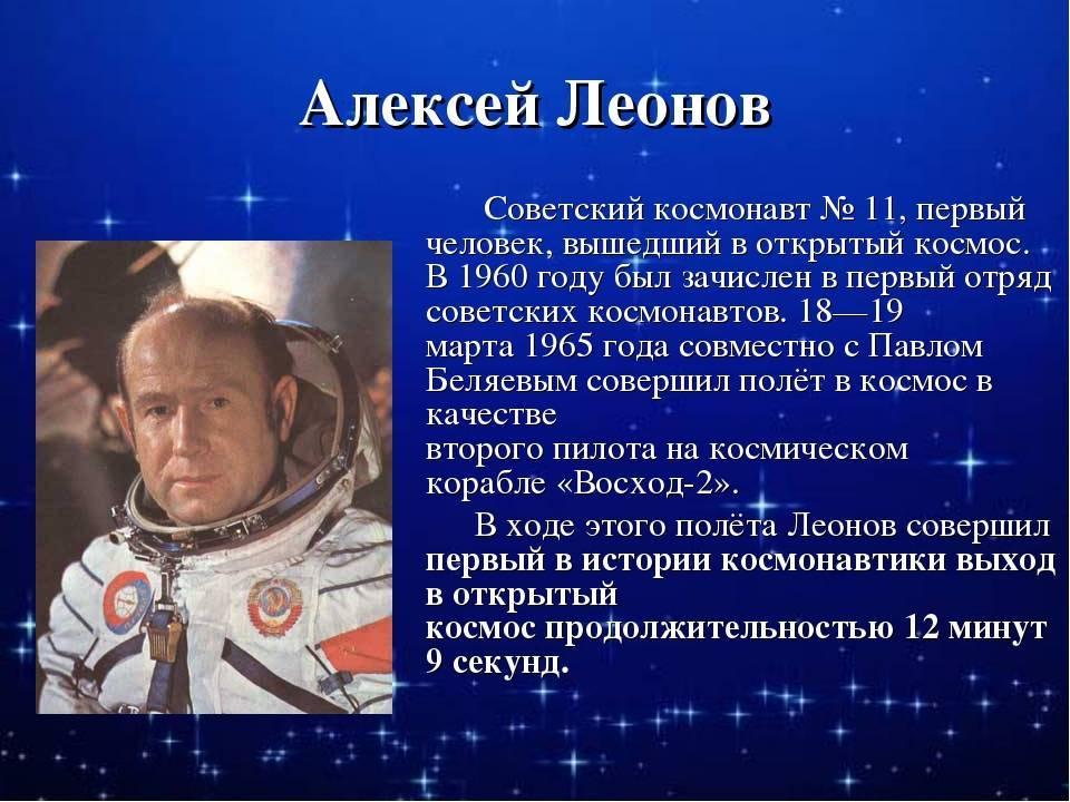 Самые известные космонавты ссср и россии: 10 знаменитых русских покорителей космоса