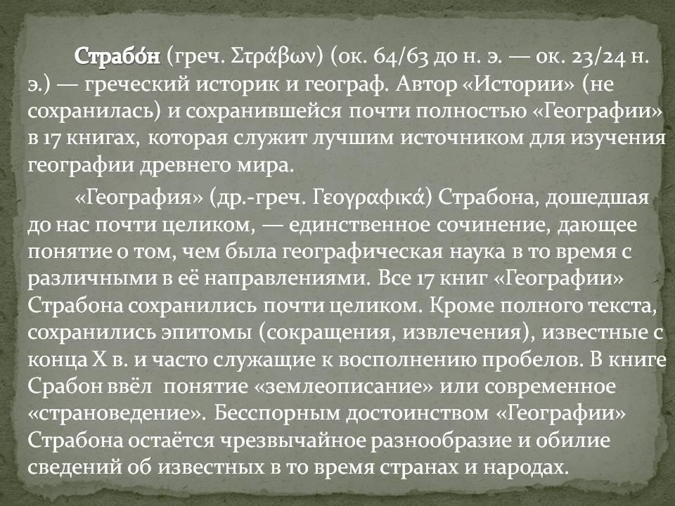 Страбон - вики