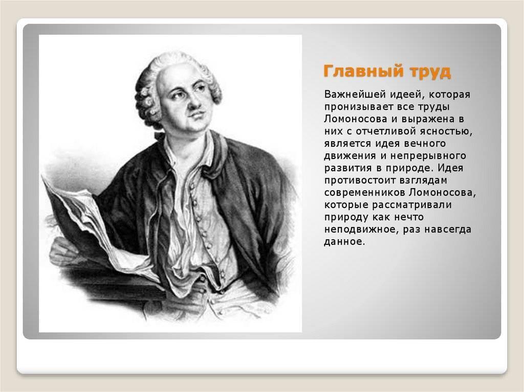Михаил ломоносов - биография, личная жизнь, фото