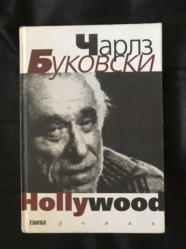 Автор буковски чарльз - страница 1 - читать онлайн