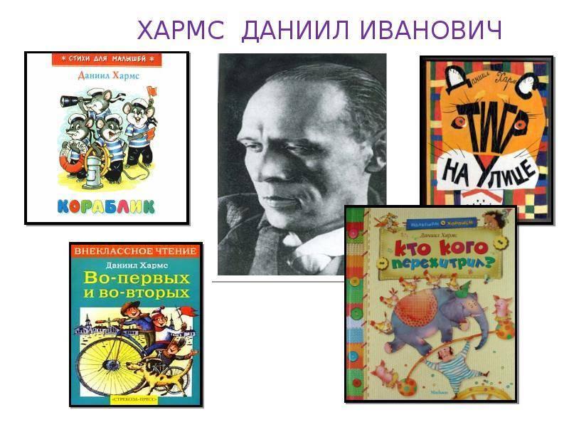 Даниил иванович хармс биография