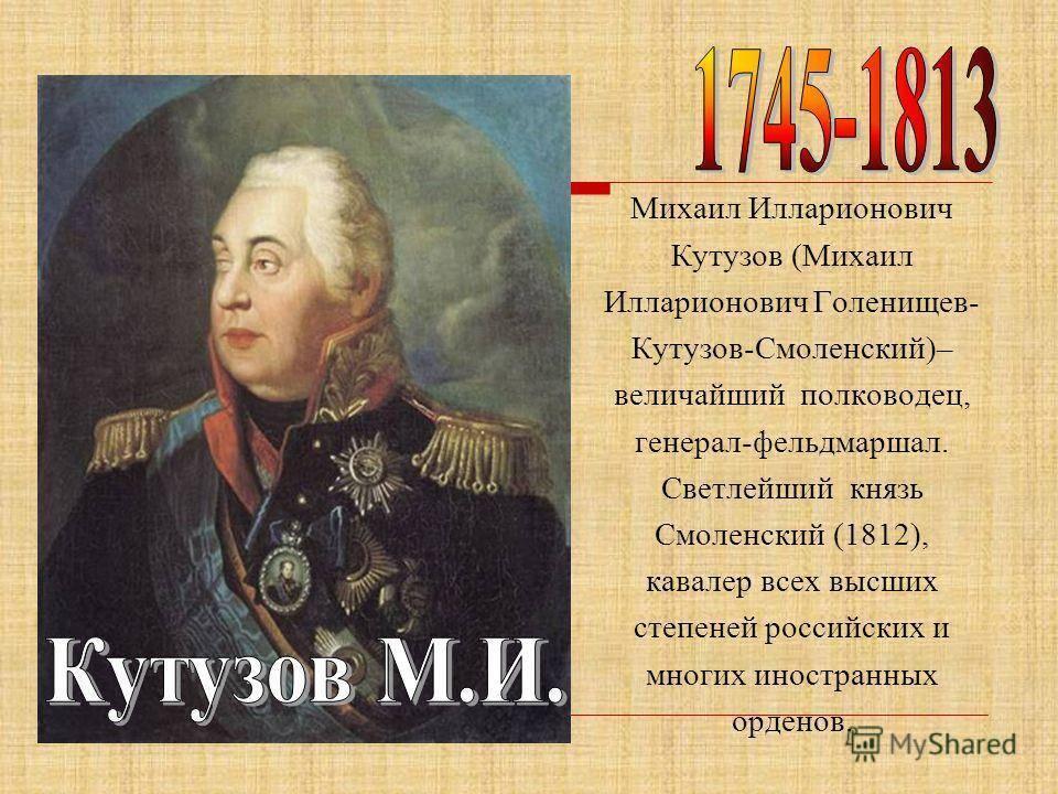 Михаил кутузов – биография, фото, личная жизнь, сражения, музей