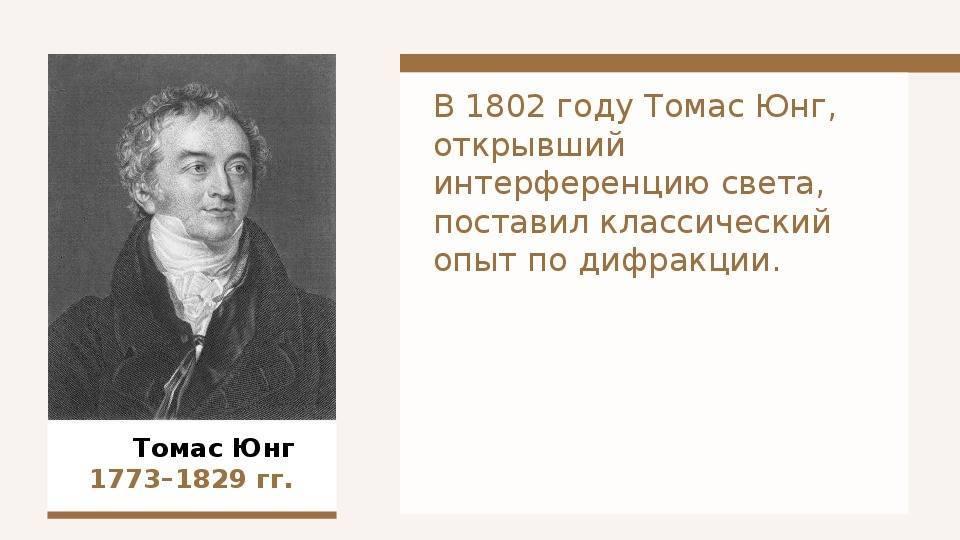 Томас юнг биография | медицинский справочник