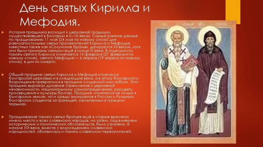 Основные даты жизни мефодия и кирилла. кирилл и мефодий