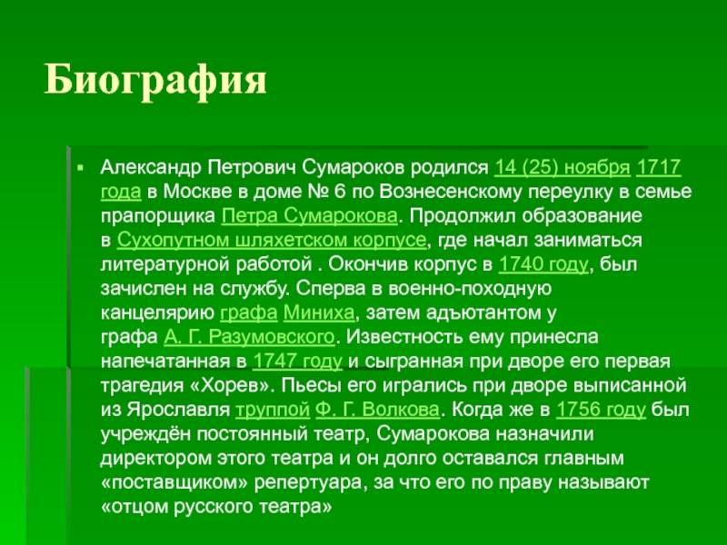 "Александр сумароков: биография ""отца русского театра"""
