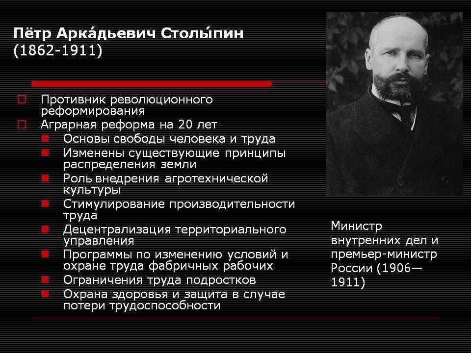 Пётр аркадьевич столыпин р. 2 апрель 1862 ум. 5 сентябрь 1911 — родовод