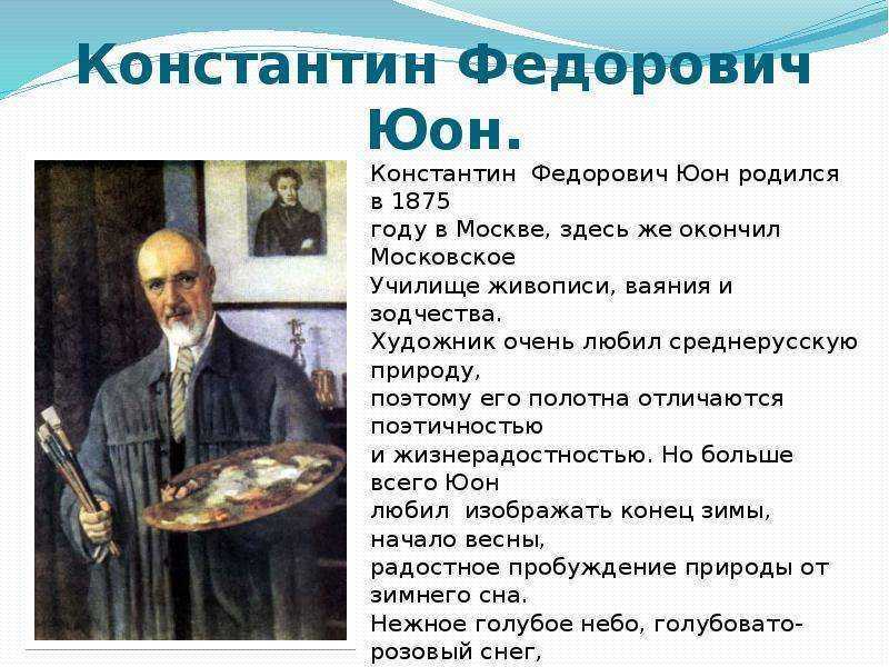 Юон, константин фёдорович — википедия