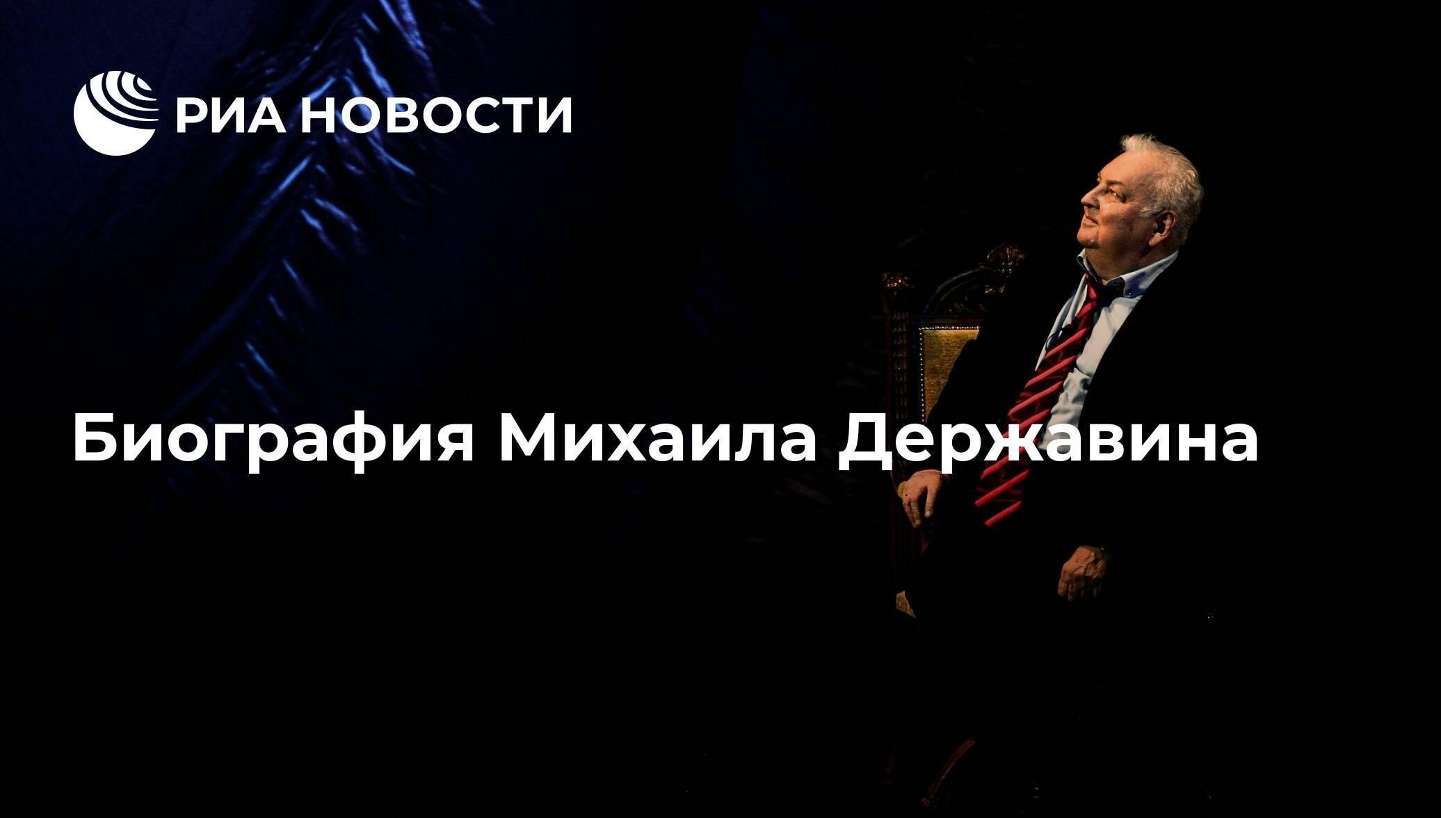 Михаил державин - биография. что известно о комедийном актере
