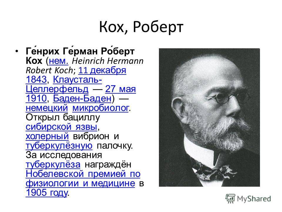 Основные научные открытия и изобретения роберта коха в области микробиологии