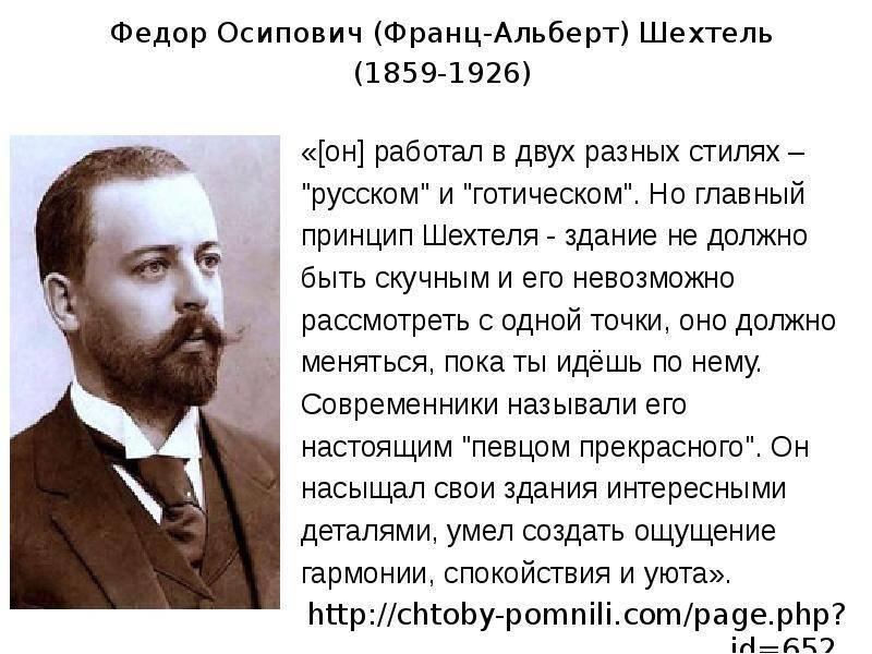 Федор шехтель архитектор