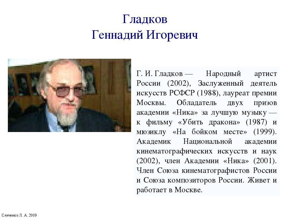 Александр гладков - биография, информация, личная жизнь, фото