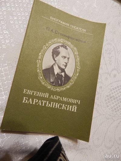 Евгений баратынский - биография, информация, личная жизнь