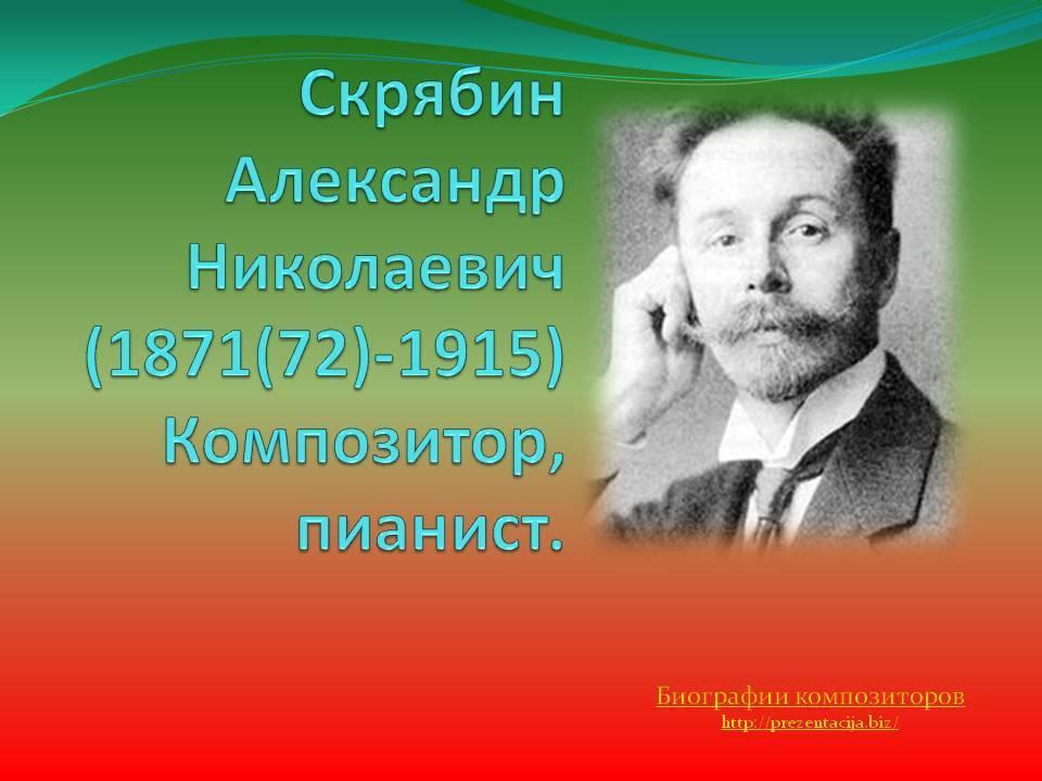 Скрябин александр николаевич википедия