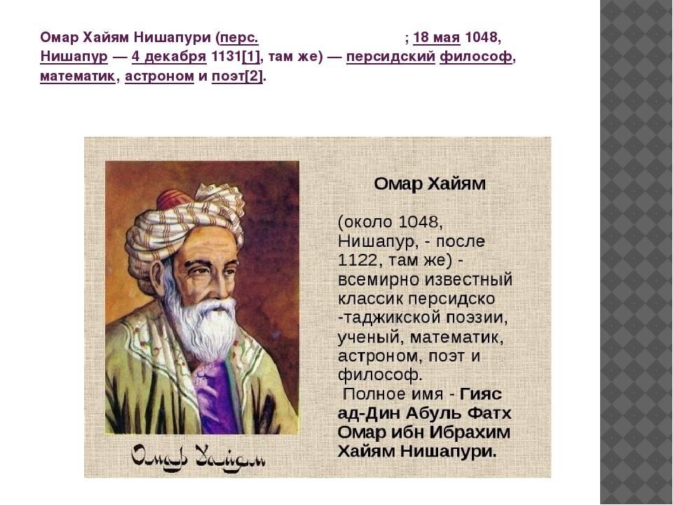 Мудрейшие цитаты омара хайяма о жизни и любви » notagram.ru