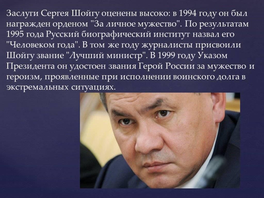 Шойгу Сергей Кужугетович: жизнь в фактах и датах