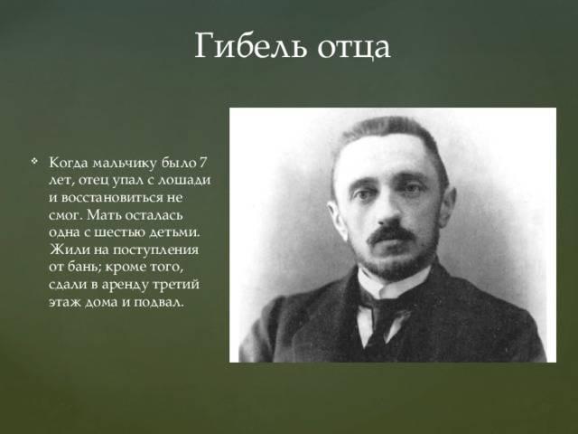 Иван сергеевич шмелёв — православный прозаик