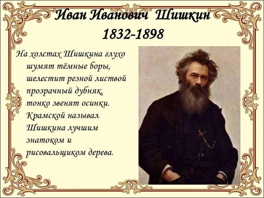 Иван шишкин – царь леса