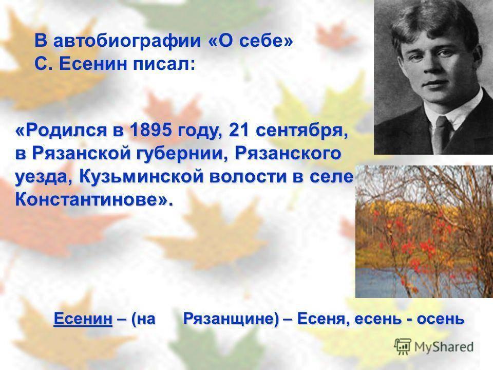 Сергей есенин - биография, личная жизнь, фото