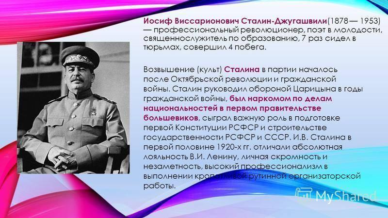 Иосиф сталин: биография, особенности правления и смерть