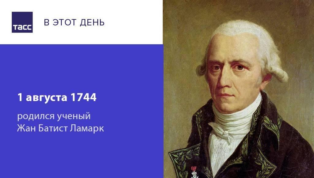 Биография ламарка, вклад в науку - nacion.ru