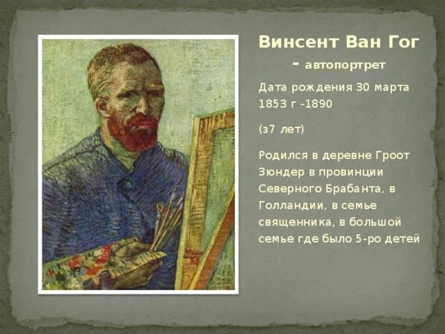 Знаменитые картины винсента ван гога с названиями, описаниями и фото