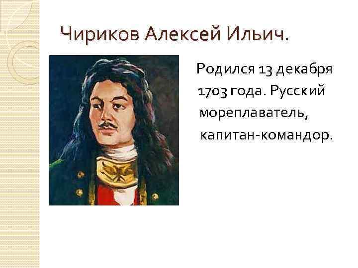 Wikizero - чириков, алексей ильич