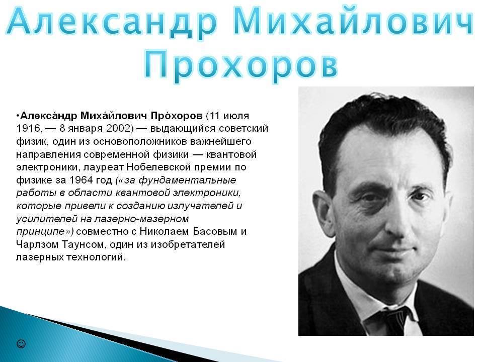 Реферат александр михайлович прохоров