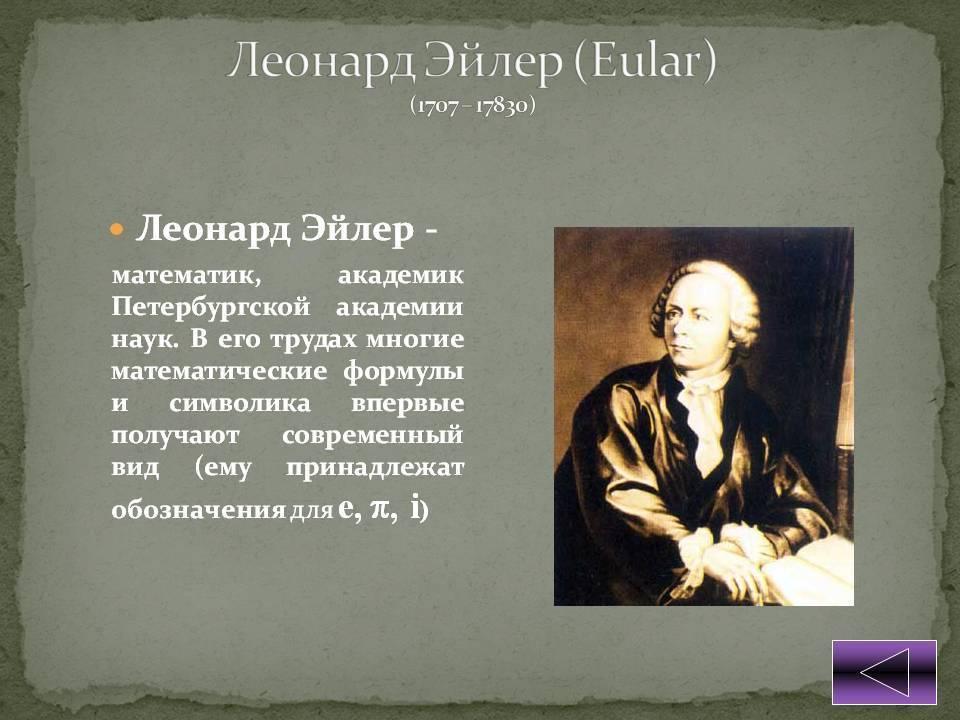 Глава iii последние годы. леонард эйлер. его жизнь и научная деятельность