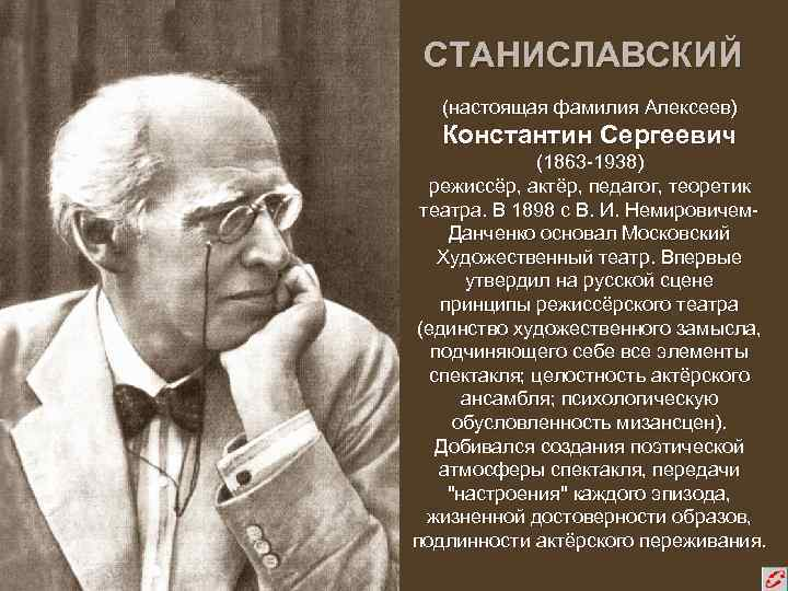 Константин сергеевич станиславский - биография, информация, личная жизнь