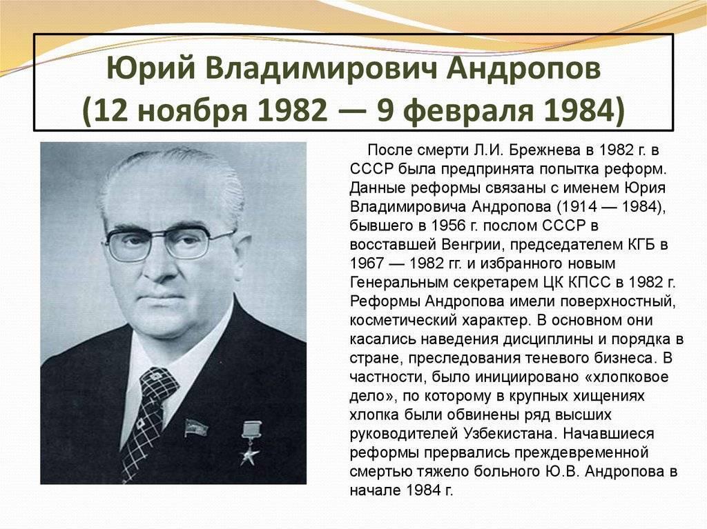 Юрий андропов – биография, карьера, смерть, фото, семья и дети