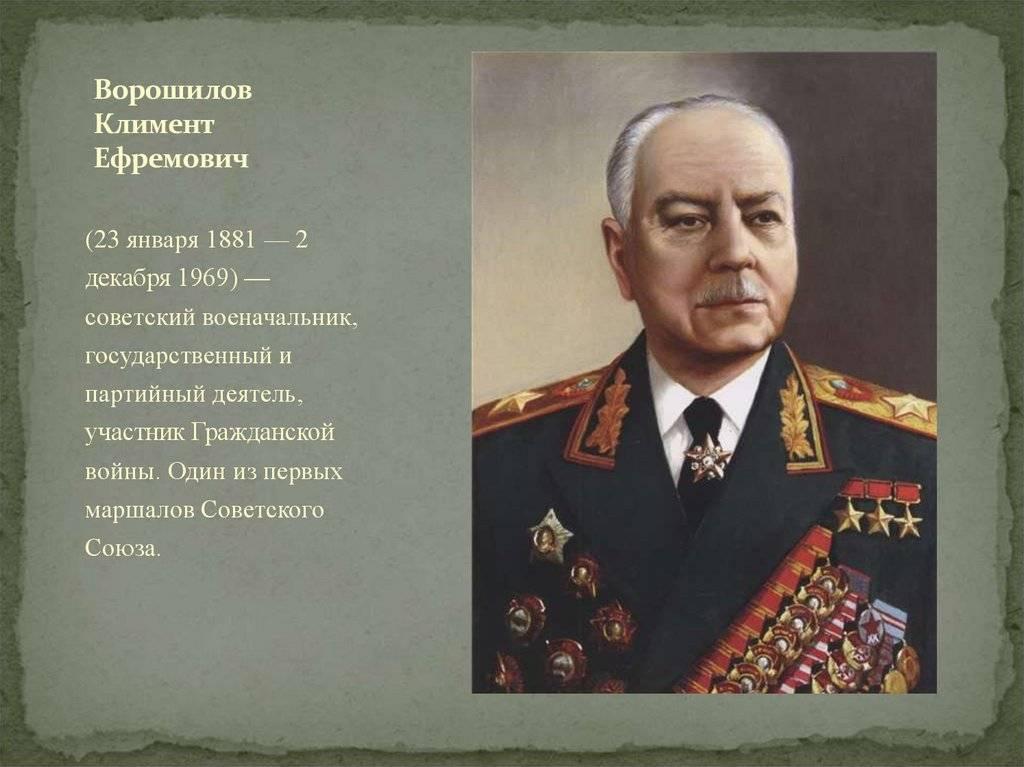 Климент ворошилов - человек за золотом маршальского мундира