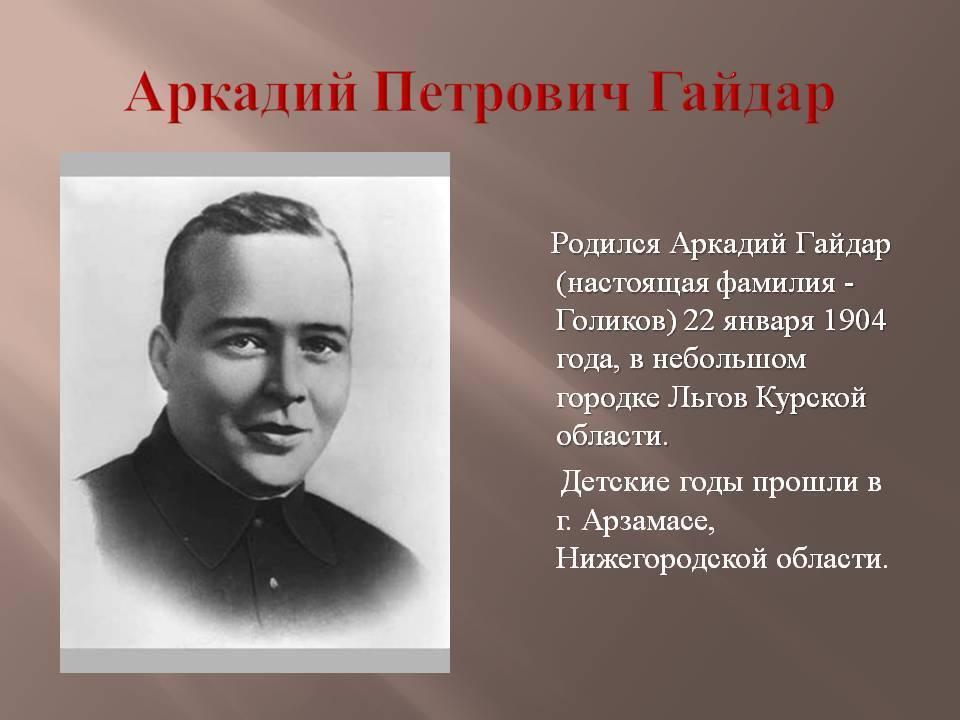 Аркадий гайдар - биография, личная жизнь, книги, творчество, фото и последние новости | биографии
