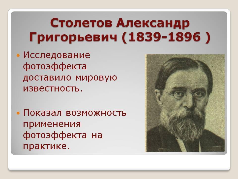 Александр григорьевич столетов (1839-1896) [1948 - - люди русской науки. том 1]