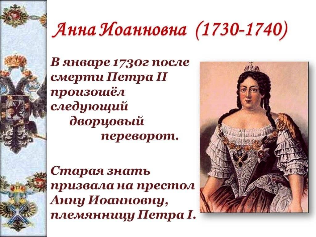 Анна иоанновна – биография, фото, личная жизнь, правление - 24сми