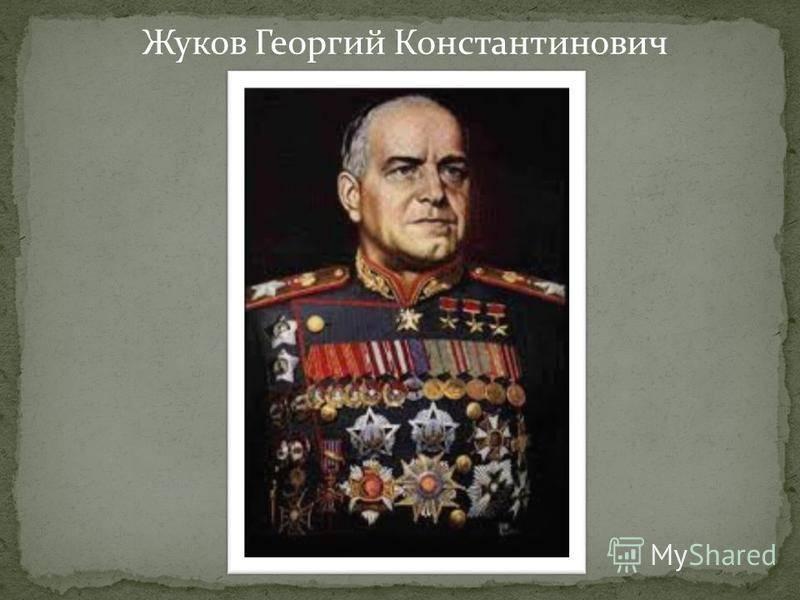 Георгий жуков биография