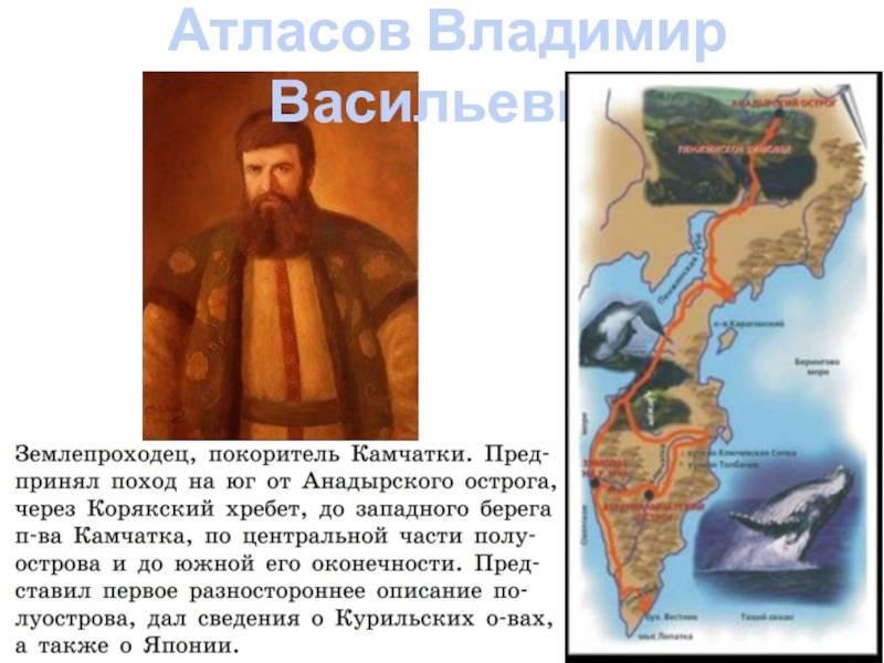 Атласов, владимир васильевич