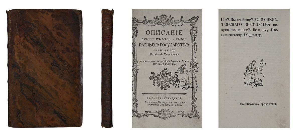 Матинский михаил - биографический словарь - словари и энциклопедии