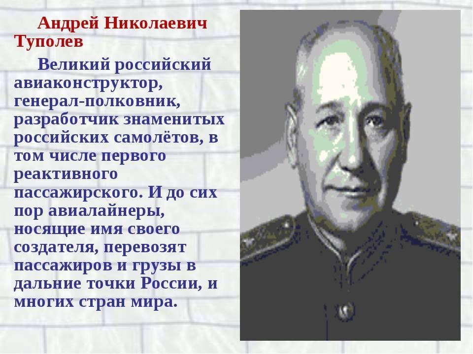 Андрей николаевич туполев — биография. факты. личная жизнь
