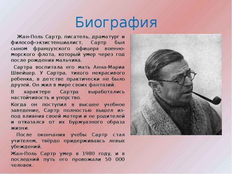 Жан-поль сартр. великие мужчины xx века