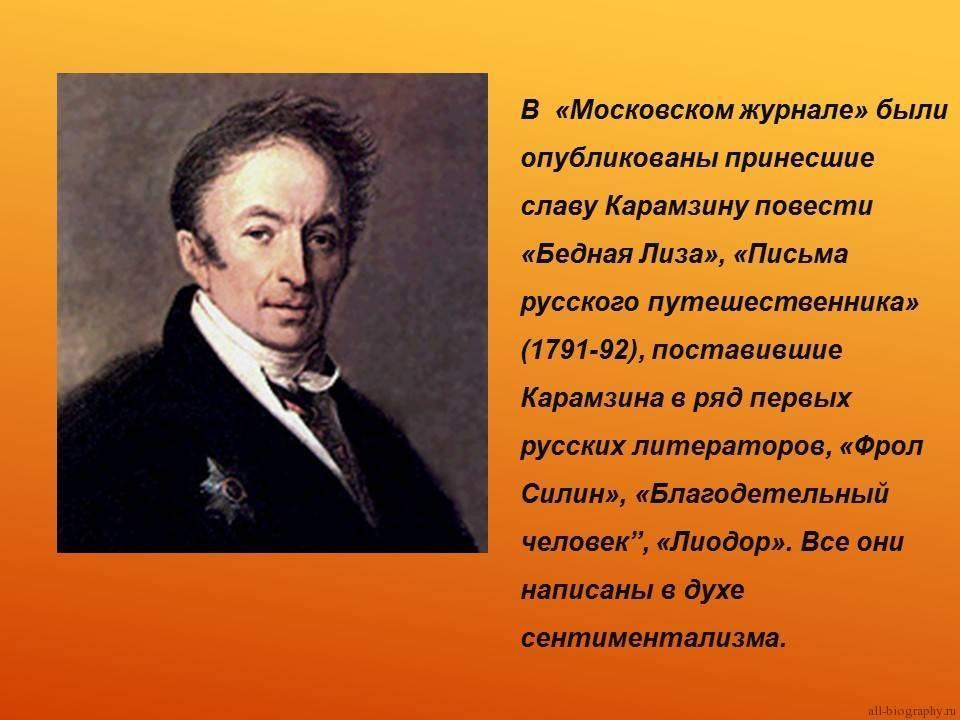 Николай михайлович карамзин: биография и творчество