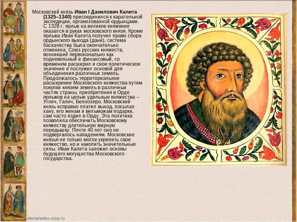 Иван калита: как расширял московское княжество?