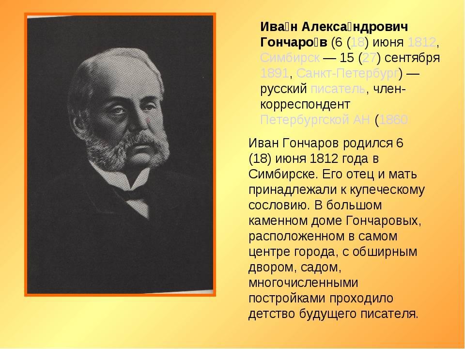 Гончаров, иван александрович — википедия