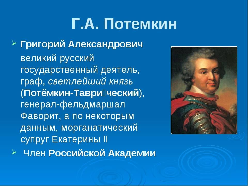 Григорий потемкин: биография и интересные факты из жизни